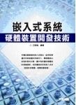 二手書博民逛書店 《嵌入式系統硬體裝置開發技術》 R2Y ISBN:9862043059│江家頡