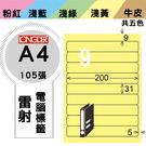 longder 龍德 電腦標籤紙 9格 ...