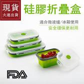 折疊便當盒 食品級折疊矽膠飯盒 微波爐折疊飯盒AE26001-現貨