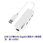 TOTOLINK 網路卡集線器 【U1003】 USB 3.0 轉RJ45 Gigabit 網路卡 集線器 新風尚潮流