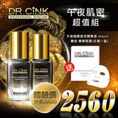 DR.CINK達特聖克 午夜肌密超值組【新高橋藥妝】小黑x2(效期:2020.05)+精華面膜