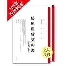 《享亮商城》61321P 新版房屋租賃契約書(2入) 美加美