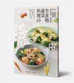 (二手書)全食物蔬菜料理63:少一個動作+多一點健康 連皮帶籽一起吃的