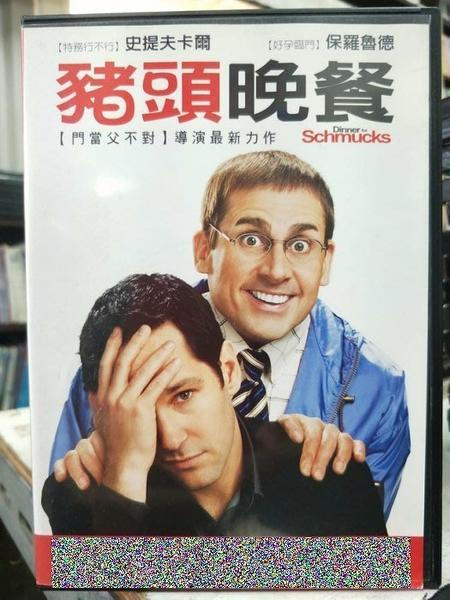 挖寶二手片-J08-009-正版DVD-電影【豬頭晚餐】-史提夫卡爾 保羅路德(直購價)