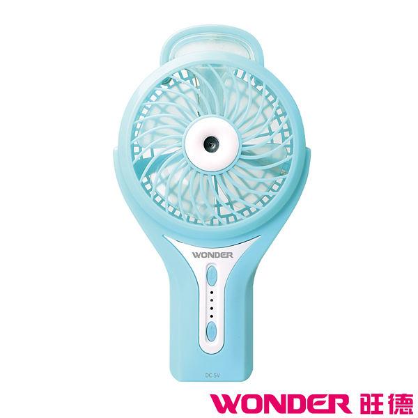 WONDER 旺德USB充電式手持霧化風扇 WH-FU19