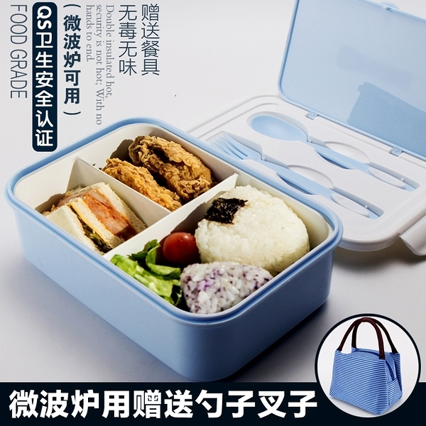 飯盒 微波爐加熱飯盒長方形學生便當盒日式成人分格快餐盒塑料保鮮盒 莎瓦迪卡