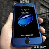 iPhone6手機殼蘋果6splus保護套六全包防摔6plus超薄6磨砂6s硬i6新款女潮男矽膠 米希美衣