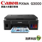 【限時促銷 ↘4690元】Canon PIXMA G3000 原廠大供墨無線複合機