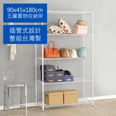 莫菲思 90*45*180五層烤漆架(白色)鐵架/置物架/收納架