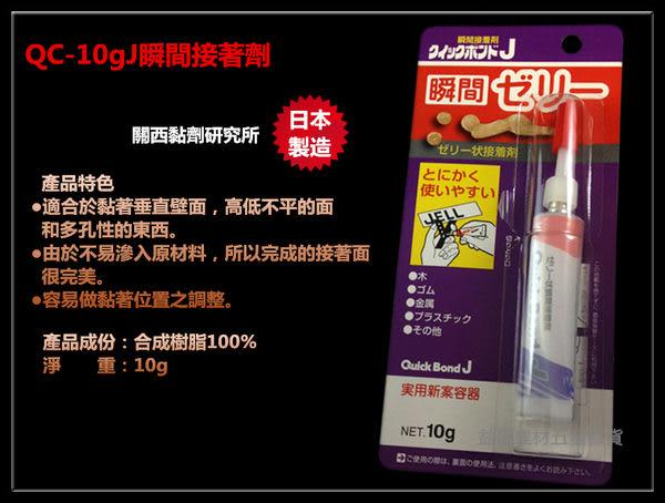 【台北益昌】高黏度 萬用瞬間接著劑 QC-10gJ (10g) 瞬間膠 三秒膠 快乾膠 金屬 木材 模型 塑膠 皮革