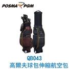 POSMA PGM 高爾夫球包 航空包 伸縮球包 黑 QB043BLK