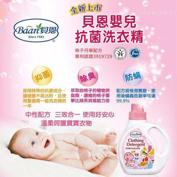 貝恩 Baan 嬰兒抗菌洗衣精 1000ml 罐 2589 好娃娃