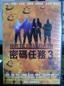 挖寶二手片-Y91-011-正版DVD-電影【密碼任務3】-湯瑪斯克區曼 得斯瑞諾斯布希 克勞斯樂維奇