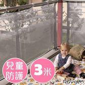家庭陽台/家庭樓梯 安全護網 300X74cm