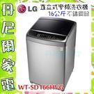 【LG 樂金】DD直立式變頻洗衣機 不鏽鋼銀 / 16公斤 WT-SD166HVG 原廠保固
