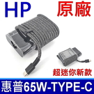 惠普 HP 65W TYPE-C 變壓器 Pavilion x2 10-n1xx 10-n0xx