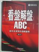 【書寶二手書T1/股票_LAC】看盤解盤ABC_神廣