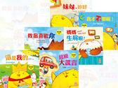小雞妙妙的幸福旅行【平裝版】(6本平裝書+6CD)  幼福 (購潮8)