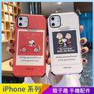 開車狗狗 iPhone SE2 XS Max XR i7 i8 i6 i6s plus 浮雕手機殼 白色史努比 全包邊蠶絲紋 四角加厚軟殼