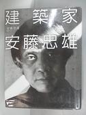 【書寶二手書T8/傳記_ANM】建築家安藤忠雄_龍國英, 安藤忠雄