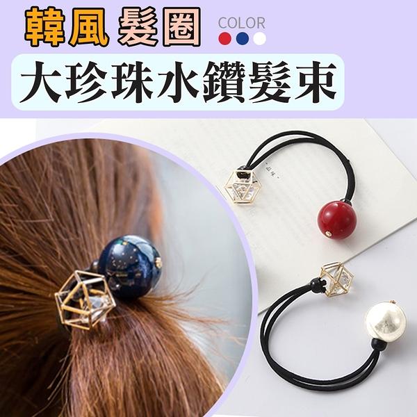 高彈力髮圈 髮飾 髮繩 韓系大珍珠水鑽髮圈髮束(3色) NC17080253 ㊝加購網