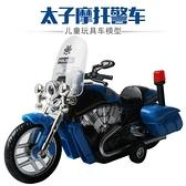 蒂雅多兒童玩具摩托車 合金金屬兒童玩具摩托汽車模型 帶回力聲光  【全館免運】