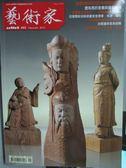 【書寶二手書T4/雜誌期刊_XCP】藝術家_453期_文藝復興巨匠米開朗基羅等