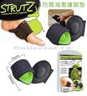 防震減壓護腳墊( 1對) 符合人體工學 支撐腳部凹槽