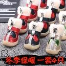 寵物鞋 狗狗鞋子冬季泰迪寵物不掉一套4只棉鞋比熊中小型犬加絨腳套春【快速出貨八折搶購】