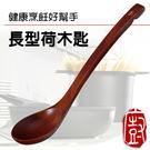 『義廚寶』輕鬆煮長型荷木匙