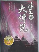 【書寶二手書T3/宗教_ODW】法王的大傳說:另一類的傳說_盧勝彥作