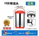 不銹鋼保溫桶奶茶桶商用10L (4個顏色)
