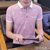 夏裝2019新款男士POLO韓版修身個性印花青年翻領短袖T恤衫男上衣 探索先鋒