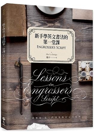 新手學英文書法的第一堂課:Engrosser,s Script