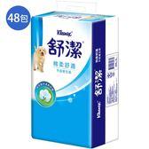 (輸入amart100再現折100)舒潔平版衛生紙300張*48包(箱)【愛買】