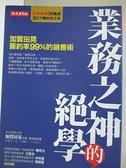 【書寶二手書T1/行銷_CX6】業務之神的絕學-加賀田晃簽約率99%的銷售術(2017暢銷限定版)_加賀田晃