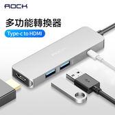 ROCK 多功能 轉接頭 Type-C TO HDMI + USB3.0 轉接器 轉換器 PD快充  四合一 擴展器