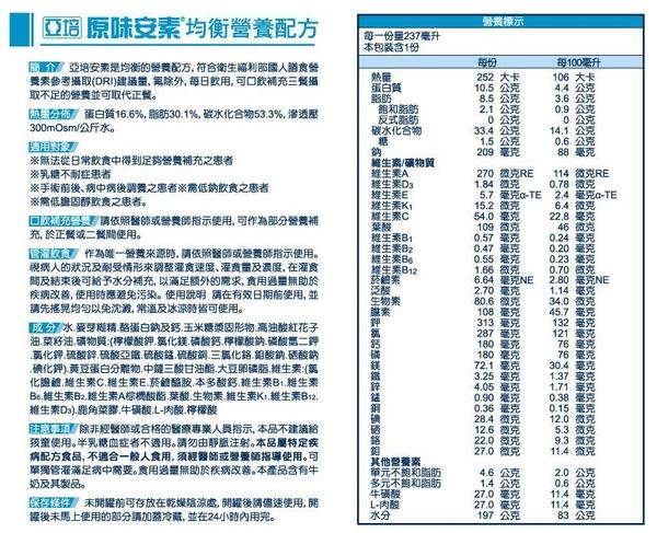 亞培 安素均衡營養配方(原味不甜-新版包裝)-237ml(箱購24入)【富康活力藥局】
