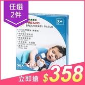 【任2件$358】法新 FRESCO 鼻樂貼(5片/盒)【小三美日】