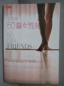 【書寶二手書T9/兩性關係_NFD】50個女朋友_王文華