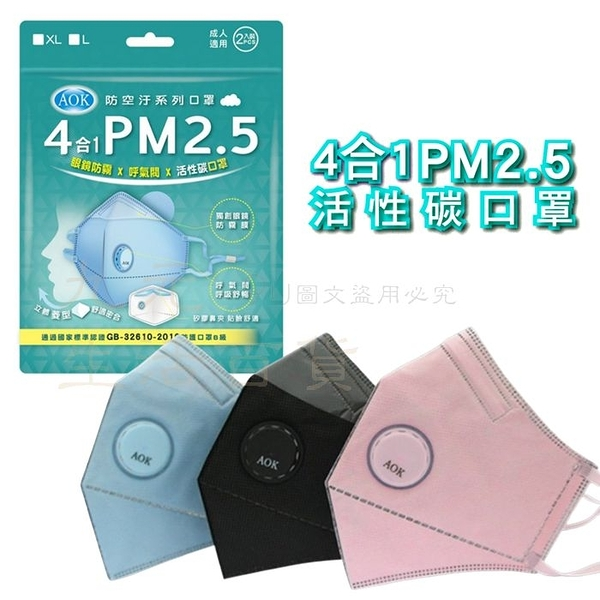 【九元生活百貨】AOK 4合1活性碳口罩 PM2.5 防霧呼氣閥 防霾 防空汙口罩 5層防護 眼鏡防霧膜