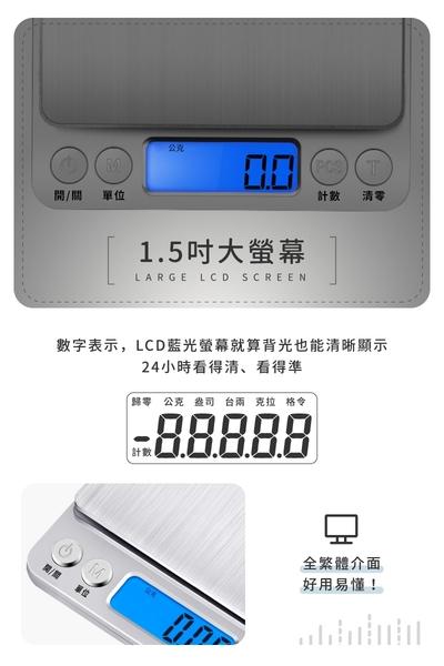 現貨!不鏽鋼廚房電子秤 0.1g-3Kg 贈電池+托盤 精密電子秤 料理秤 磅秤 食物秤 迷你電子秤 #捕夢網