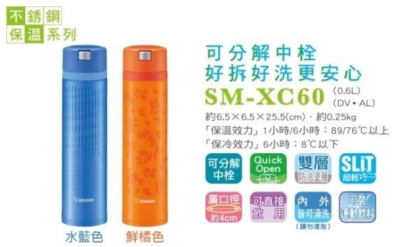 象印*0.6L*Quick Open不鏽鋼真空保溫杯(SM-XC60)