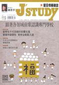 J'STUDY留日情報雜誌 2-3月號/2019 第119期