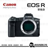 【台灣佳能公司貨】Canon EOS R《單機身》全片幅微單眼 3030萬像素 RF接環 *回函贈好禮(至2021/9/30止)