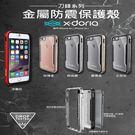 [出清特價]X-Doria刀鋒背蓋- 鋁合金防摔框+背蓋手機殼 IPHONE 6 / 6S