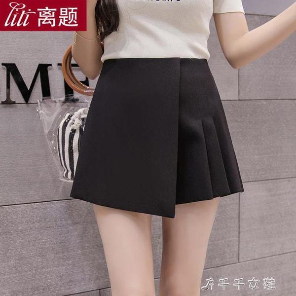 高腰裙褲女寬鬆學生顯瘦a字休閒雪紡闊腿短褲裙