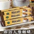 ●本商品為單條販售,若需購買1包請至另一賣場選購● 採用高成本阿拉比卡咖啡豆 韓國人參補氣,風味醇厚