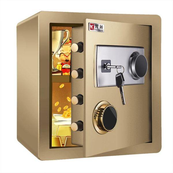 全鋼保險櫃40cm 純機械防盜保險箱 辦公家用床頭可入牆保管箱全鋼igo 晴天時尚館