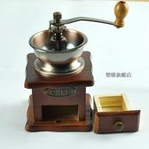 古銅色8521小木手搖磨豆機手動家用磨咖啡豆機研磨機